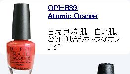 ネイルカラー OPI-B39