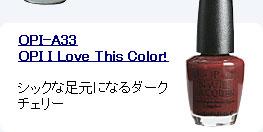 ネイルカラー OPI-A33
