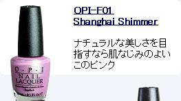 ネイルカラー OPI-F01