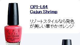 ネイルカラー OPI-L64