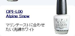ネイルカラー OPI-L00